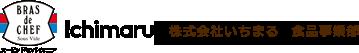 BRAS de CHEF 【株式会社いちまる 食品事業部】