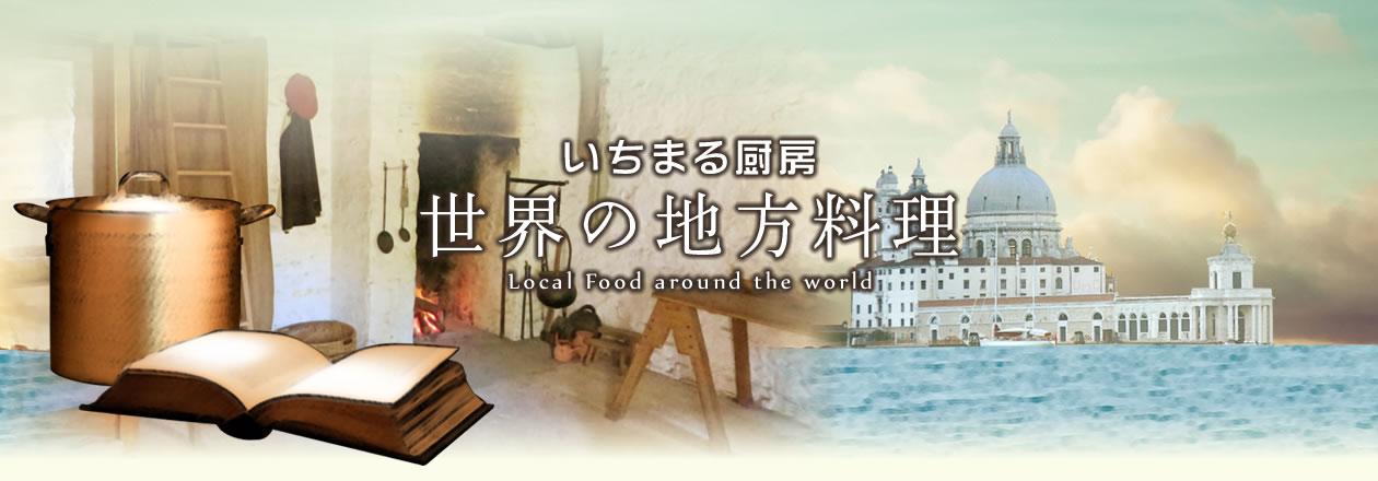 いちまる厨房世界の地方料理
