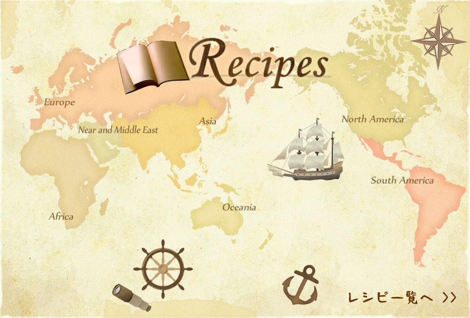 世界のレシピマップ