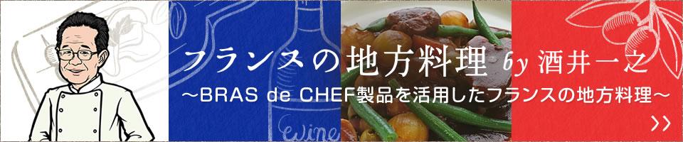 ムッシュ酒井のスペシャリテ ~BRAS de CHEF製品を活用したフランスの地方料理~