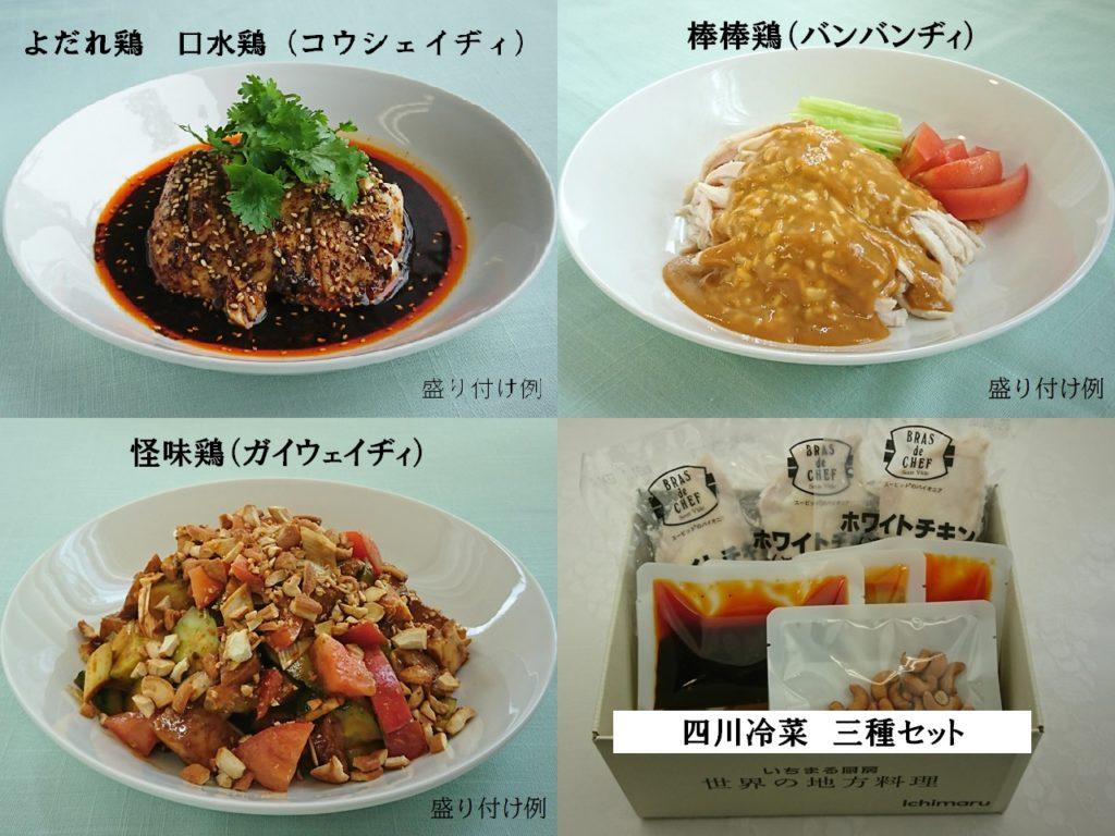 四川冷菜三種食べ比べセット 3~4人前×3種類